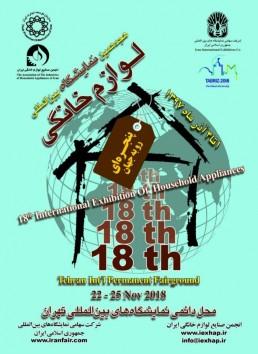 هجدهمین نمایشگاه بین المللی لوازم خانگی تهران-هومتکس