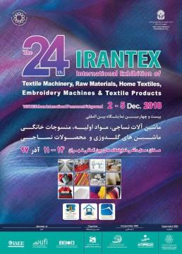 حضور هومتکس در بیست و چهارمین نمایشگاه بین المللی ماشین آلات نساجی، مواد اولیه، منسوجات خانگی، ماشین های گلدوزی و محصولات نساجی