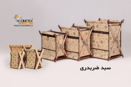 hometex x-basket organizer se